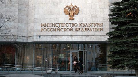 Правительство России отметило вклад Минкульта в развитие «Открытых данных»