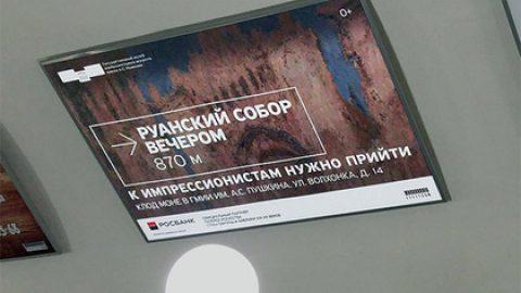 Пушкинский музей разместил указатели к Руанскому собору в Москве