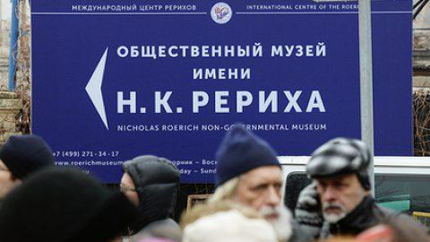 В Центре Рерихов полиция начала обыск и изъятие картин