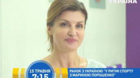 Жена Порошенко станет телеведущей