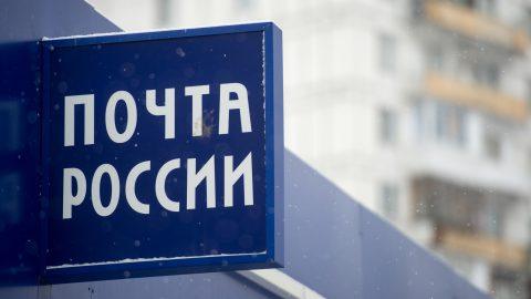 Почта России прокомментировала закупку на 43 миллиона рублей для участия в ПМЭФ