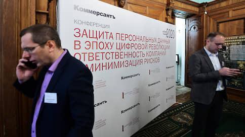 Персональная ответственность // На круглом столе ИД «Коммерсантъ» обсудили проблемы защиты персональных данных
