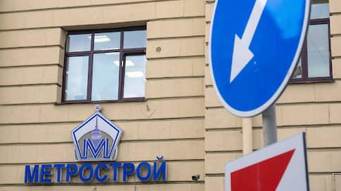 «Метрострой» надеется сохранить контракт на строительство московского метро